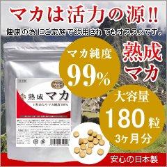マカ マカサプリメント 1粒にマカを99%配合 高純度マカサプリ 180粒 約3か月分 日本製 無農薬のマカだけのサ…