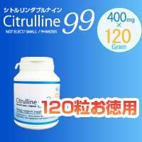 シトルリン99 (120粒お徳用) 期間限定特価