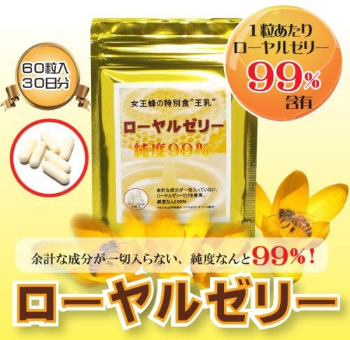 ローヤルゼリー サプリ 1粒にローヤルゼリーを98%配合 高配合ローヤルゼリーサプリメント