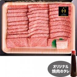 【おおいた和牛】上ロース焼肉ギフトセット