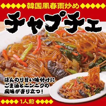 韓国風春雨炒め チャプチェ★1パック(250g)