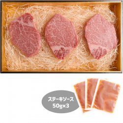 【おおいた和牛】ヒレステーキ3枚ギフトセット