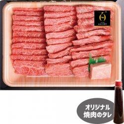 【おおいた和牛】カルビ・ロース焼肉ギフトセット