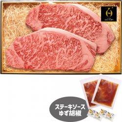 【おおいた和牛】サーロインステーキ2枚ギフトセット