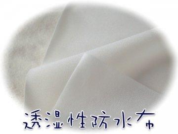 透湿性防水布 150巾 5m オフ白 高機能ポリウレタン#3335
