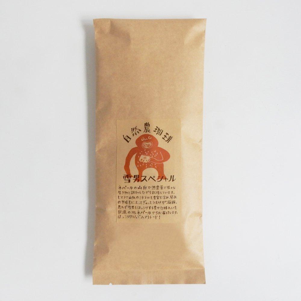 フェアトレード無農薬自然農コーヒー(豆)200g
