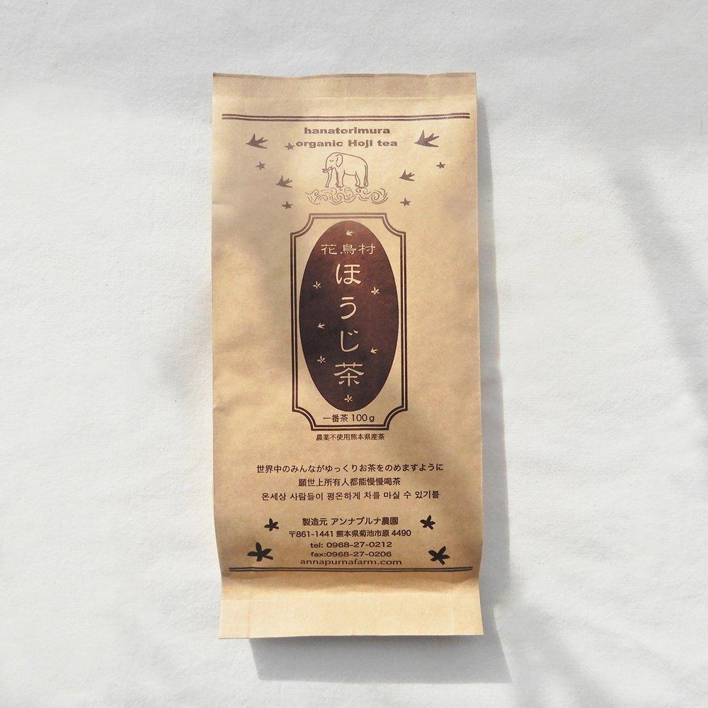 花鳥村 アンナプルナ農園 無農薬 ほうじ茶