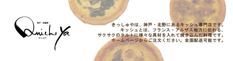 神戸・近藤亭 キッシュ専門店 Quiche-ya きっしゅや