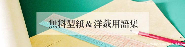 無料型紙・詳細用語集・ダウンロード型紙販売の+sew by ちゃきステ