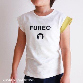 リブフレンチT | 子供服型紙