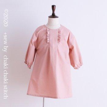 衿付きドロップワンピース袖アレンジ | 簡単な子供服型紙