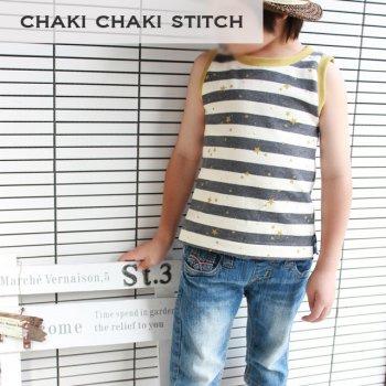わきマチタンク | 子供服型紙