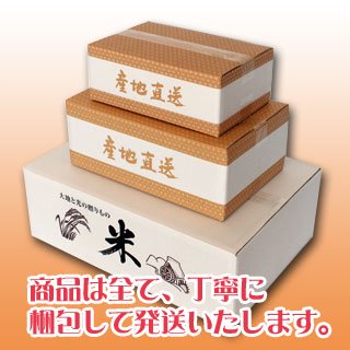 精米【10kg】 2019年産きらら397 毎月コース(まとめ払い) 詳細画像
