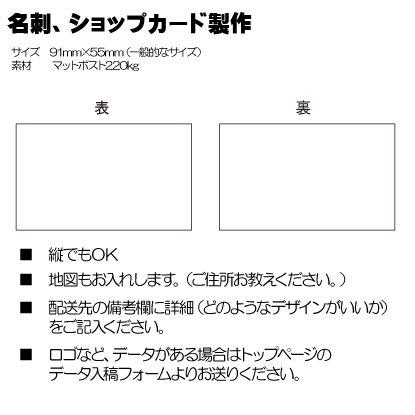 名刺、ショップカード製作(100枚)