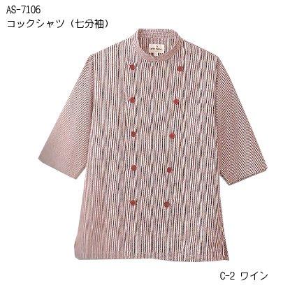 アルベAS-7106チェック柄コックシャツ【七分袖】