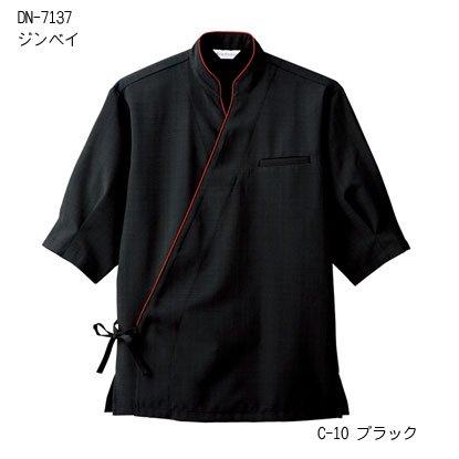 DN-7137ジンベイ
