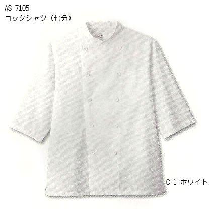 アルベAS-7105コックシャツ(七分)