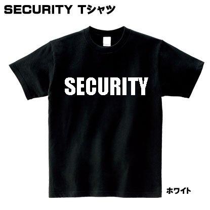 【デザインTシャツ】SECURITY_Tシャツ