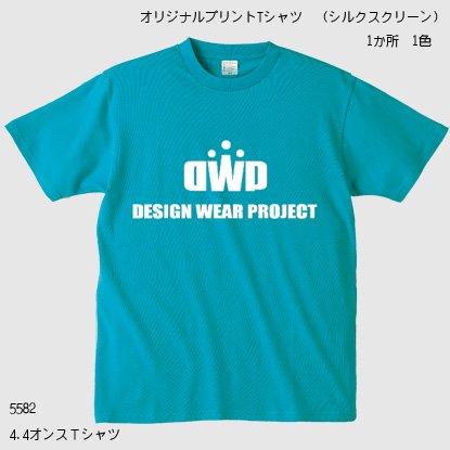 オリジナルプリントTシャツ(シルクスクリーン)1色/1箇所