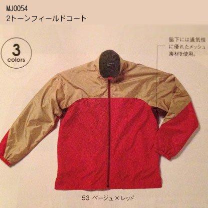 MJ0054_2トーンフィールドコート