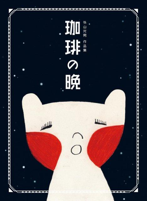 外山光男 / 珈琲の晩