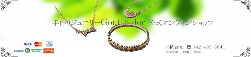 グートドール goutte dor 公式 手作りジュエリー&アクセサリーの通販