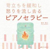 【CD】苛立ちを緩和し 怒りを流し去る ピアノセラピー