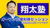 利得グループセッション【定期支払・毎月10日決済】