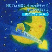 夜のピアノレイキ