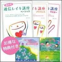 橋本式通信レイキ講座【ベーシック〜マスター】セット特典11800円相当CD