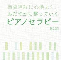 橋本式レイキ 通信講座【ベーシック】