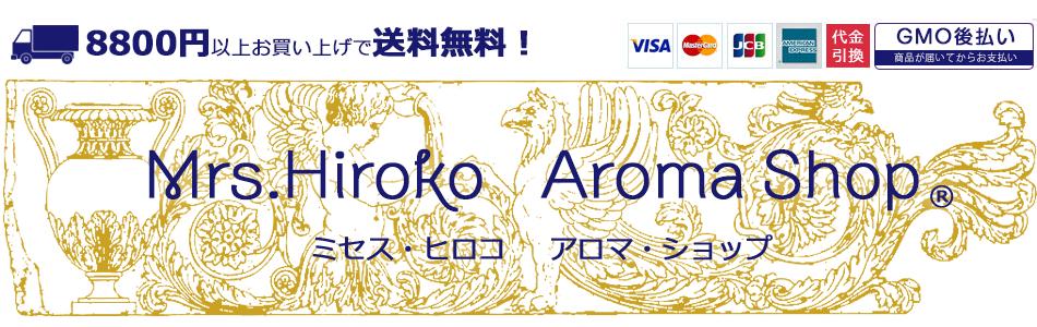 精油・クレイ・アロマクラフト基材|ミセス・ヒロコ・アロマショップ(R)