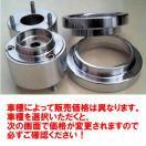 4WDダカール製ソーサー(50mm厚)