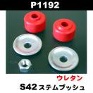 P01192 S42ステムウレタンブッシュ