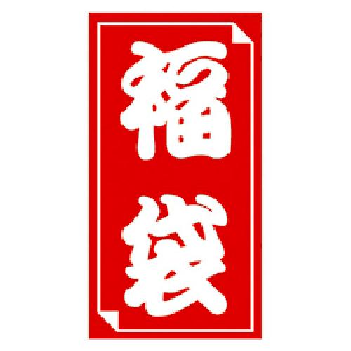 【限定10袋】<br>ヤマサふぐ袋<br>【冷凍】