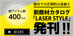 laserstyle