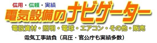 電気工事 名古屋 電材・照明・電球・電気工事士試験・省エネ・オール電化