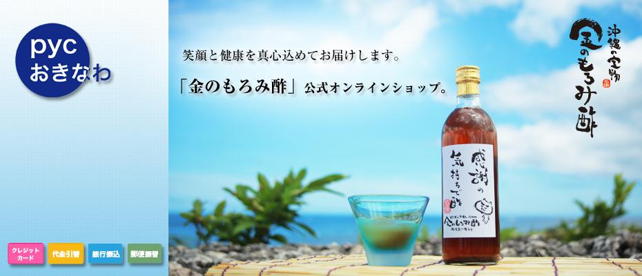 金のもろみ酢 沖縄 公式オンラインショップ