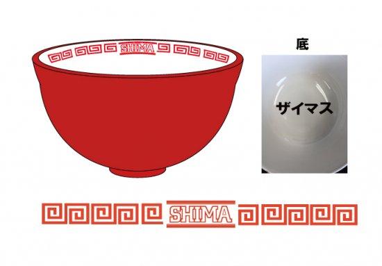 【SHIMA】ザイマス丼