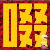 【SHIMA】すすれ-Re麺ber-