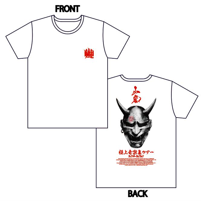 【山嵐】極上音楽集ツアーTシャツA
