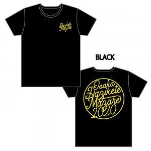 【HAZIKETEMAZARE 2020】オフィシャルTシャツC