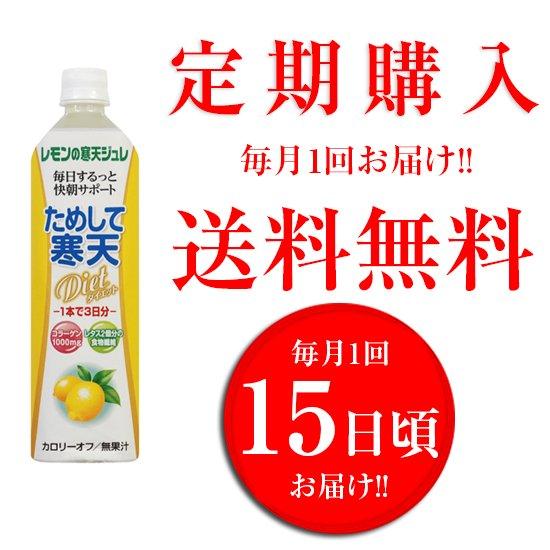 定期購入:毎月15日ごろ配達・ためして寒天レモン風味 900ml ペット 12本入 1ケース