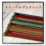 スエードのブレスレット(山刺繍)19-20cm