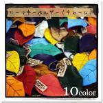 本革のリーフキーホルダー(チャーム)10色