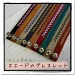 スエードのブレスレット(山刺繍)22-23cm