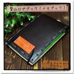 登山ログブック(メモ帳、ボールペン付)チョコレートブラウン