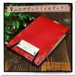 登山ログブック(メモ帳、ボールペン付)イタリアンレッド