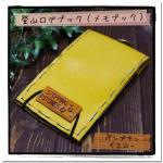 登山ログブック(メモ帳、ボールペン付)パンプキンイエロー
