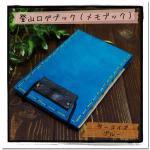 登山ログブック(メモ帳、ボールペン付)ターコイズブルー